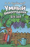 Умный виноградник для себя. Н. И. Курдюмов