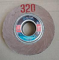 КШЛ круг шлифовальный лепестковый Полистар 150*30*32 мм ,Р320