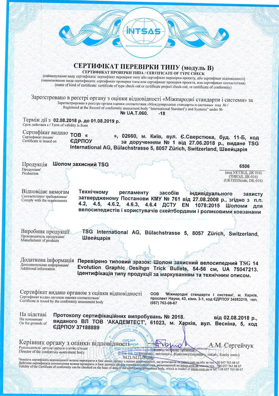 Сертификат/декларация соответствия средств индивидуальной защиты