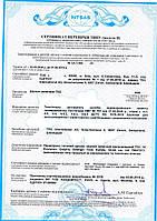 Сертификат/декларация соответствия средств индивидуальной защиты , фото 1