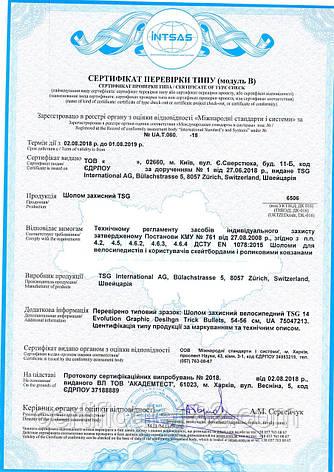 Сертификат/декларация соответствия средств индивидуальной защиты, фото 2