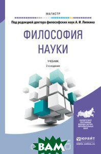 А. И. Липкин Философия науки. Учебник для магистратуры