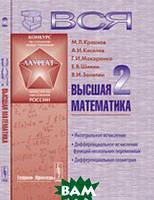 Краснов М.Л. Вся высшая математика. Интегральное исчисление, дифференциальное исчисление функций нескольких переменных, дифференциальная геометрия.
