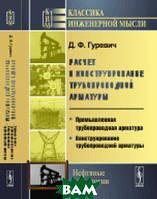 Гуревич Д.Ф. Расчет и конструирование трубопроводной арматуры. Промышленная трубопроводная арматура. Конструирование трубопроводной арматуры. Книга 1