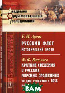 Аренс Е.И. Русский флот. Исторический очерк. Выпуск  30