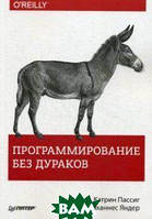 Пассиг Катрин Программирование без дураков. Руководство