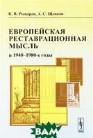 К. В. Рыцарев, А. С. Щенков Европейская реставрационная мысль в 1940--1980-е годы. Пособие для изучения теории архитектурной реставрации