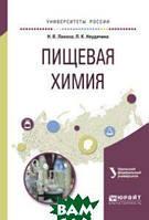 Лакиза Н.В. Пищевая химия. Учебное пособие для вузов