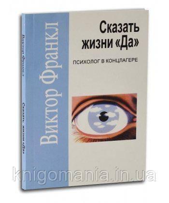 """Книга """"Сказать жизни """"Да"""". Виктор Франкл"""