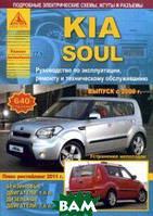KIA Soul c 2008 рестайлинг 2011 с бензиновым (1,6 л) и дизельным (1,6 л) двигателями. Руководство по эксплуатации, ремонту и техническому обслуживанию