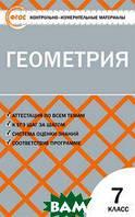 Гаврилова Н.Ф. Геометрия. 7 класс. Контрольно-измерительные материалы. ФГОС