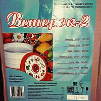 Электросушитель для овощей и фруктов Ветерок-2 на 30 литров Original