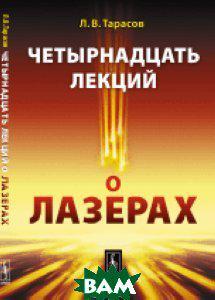 Тарасов Л.В. Четырнадцать лекций о лазерах