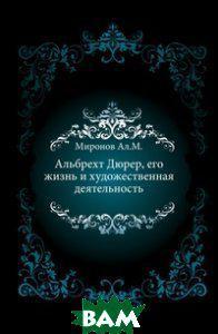 Миронов Ал.М. Альбрехт Дюрер, его жизнь и художественная деятельность.