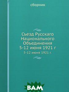 Съезд Русскаго Национального Объединения