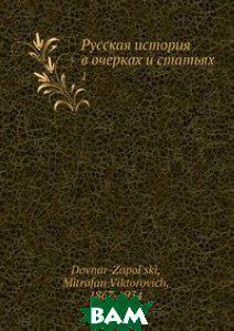 М.В. Довнар-Запольский Русская история в очерках и статьях