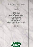 В И Покровский Жены декабристов : Сборник историко-бытовых статей