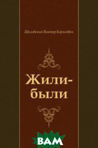 Шкловский Виктор Борисович Жили-были