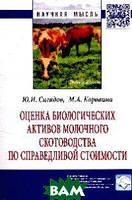 Ю. И. Сигидов, М. А. Коровина Оценка биологических активов молочного скотоводства по справедливой стоимости: Монография