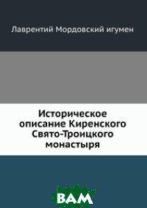 Лаврентий Мордовский игумен Историческое описание Киренского Свято-Троицкого монастыря