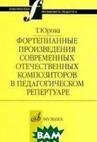 Юрова Т.В. Фортепианные произведения современных отечественных композиторов в педагогическом репертуаре