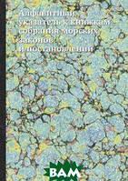 Алфавитный указатель к книжкам собрания морских законов и постановлений