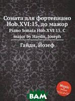 Гайдн Йозеф Соната для фортепиано Hob.XVI:15, до мажор
