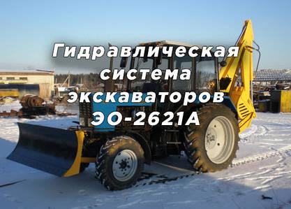 Гидравлическая система экскаваторов ЭО-2621А
