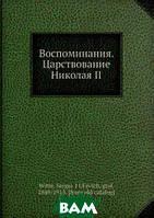С.Ю. Витте Воспоминания. Царствование Николая II