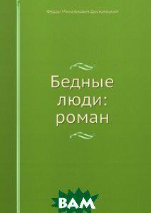 Ф.М. Достоевский Бедные люди: роман
