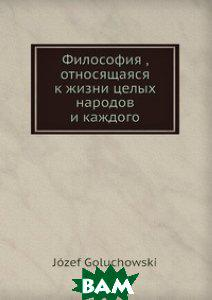 Й. Голучовски Философия , относящаяся к жизни целых народов и каждого