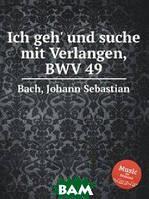 Бах Иоганн Себастьян Я иду и ищу с сердечным желаньем, BWV 49
