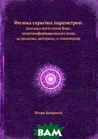 И. Богданов Физика скрытых параметров: