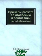 В. А. Кострюков Примеры расчета по отоплению и вентиляции