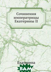 Екатерина Сочинения императрицы Екатерины II