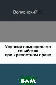 Волконский Н. Условия помещичьего хозяйства при крепостном праве.