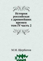 М.М. Щербатов История российская с древнейших времен. том IV часть 2