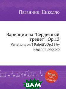 Паганини Никколо Вариации на Сердечный трепет , Op.13
