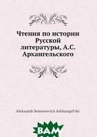 А.С. Архангельский Чтения по истории Русской литературы