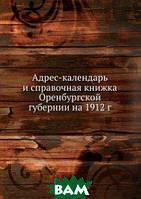 Адрес-календарь и справочная книжка Оренбургской губернии на 1912 г.