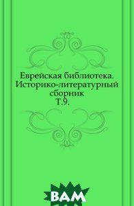 Еврейская библиотека. Историко-литературный сборник. Т.9.