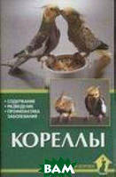 Курт К Кореллы (изд. 2011 г. )