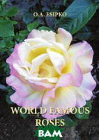 Олег Есипко World Famous Roses