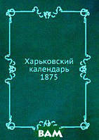Харьковский календарь. 1875