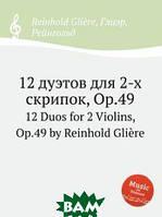 Р. Глиэра 12 дуэтов для 2-х скрипок, Op.49