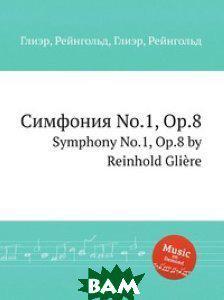 Р. Глиэра Симфония No.1, Op.8