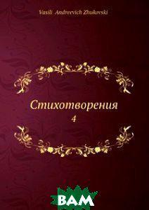 В.И. Жуковский Стихотворения