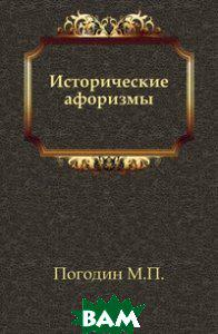 Погодин М.П. Исторические афоризмы.
