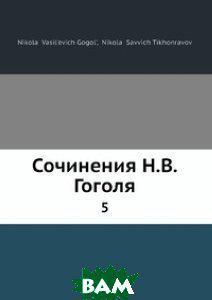 Н.С. Тихонравов Сочинения Н.В. Гоголя