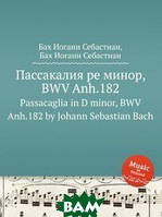 Бах Иоганн Себастьян Пассакалия ре минор, BWV Anh.182